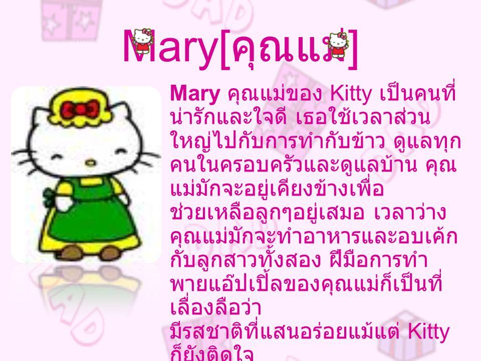 Mary[คุณแม่]